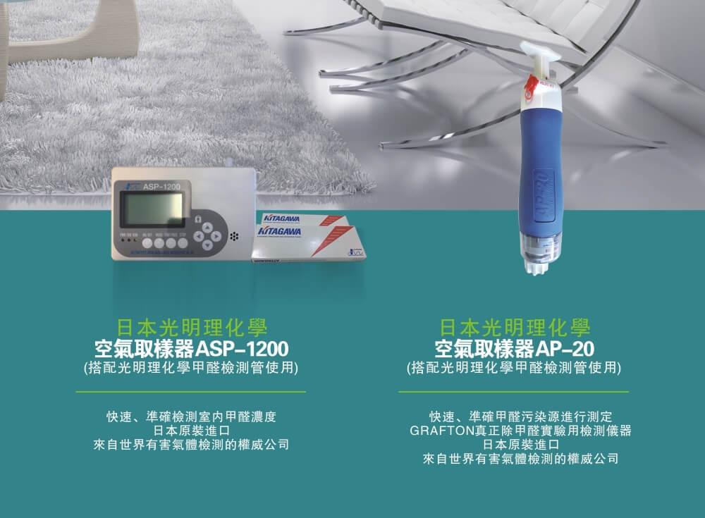日本進口甲醛檢測儀器
