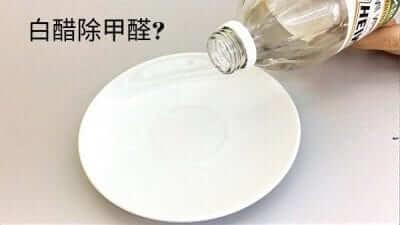 除甲醛方法比較 白醋除甲醛