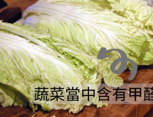 蔬菜當中存有甲醛?