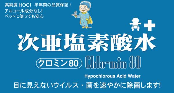 新型次氯酸消毒劑