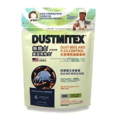dustmitex 美國無敵士滅蟲粉