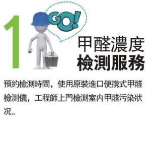 淨化甲醛服務