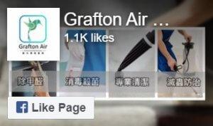 Grafton 銀光環境服務